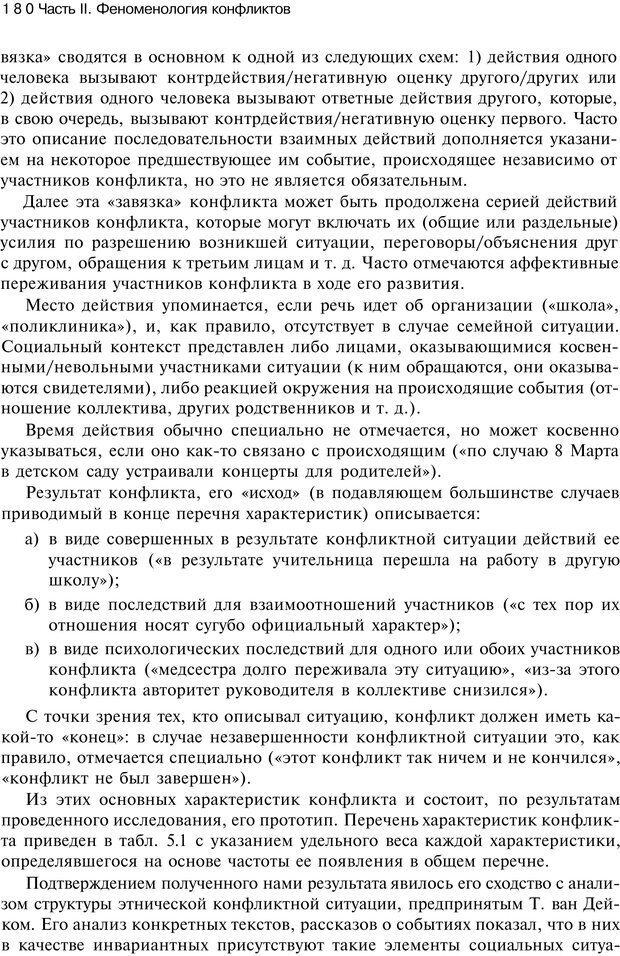 PDF. Психология конфликта. Гришина Н. В. Страница 175. Читать онлайн