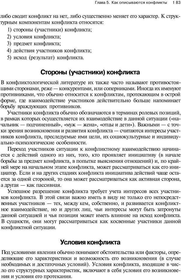PDF. Психология конфликта. Гришина Н. В. Страница 178. Читать онлайн