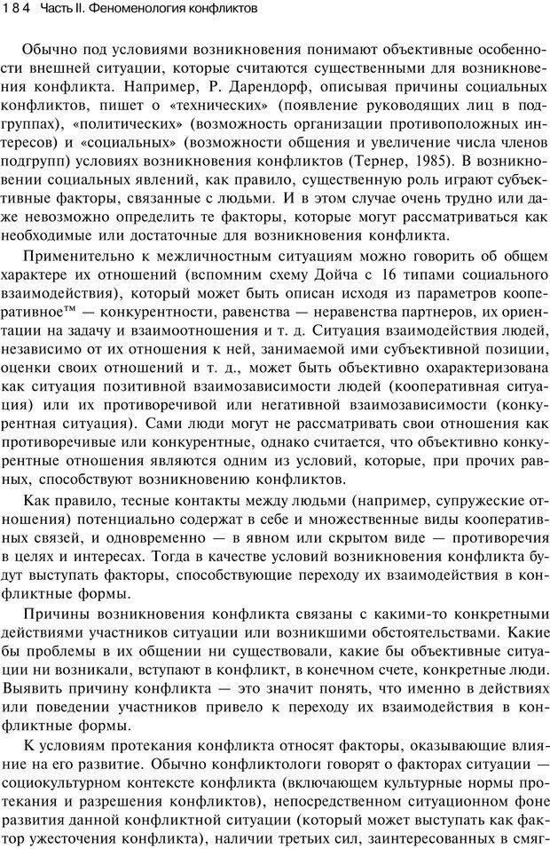 PDF. Психология конфликта. Гришина Н. В. Страница 179. Читать онлайн