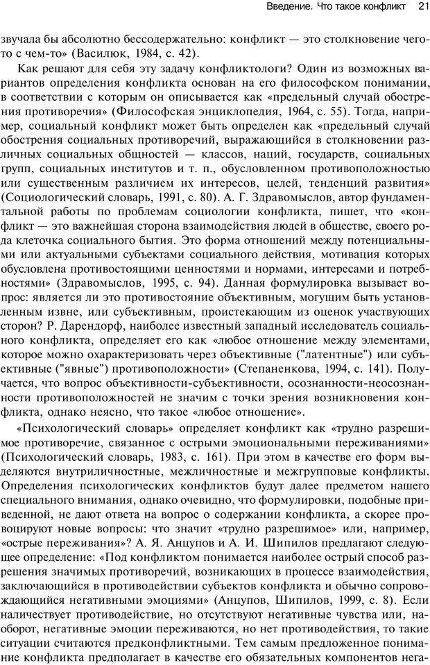 PDF. Психология конфликта. Гришина Н. В. Страница 18. Читать онлайн