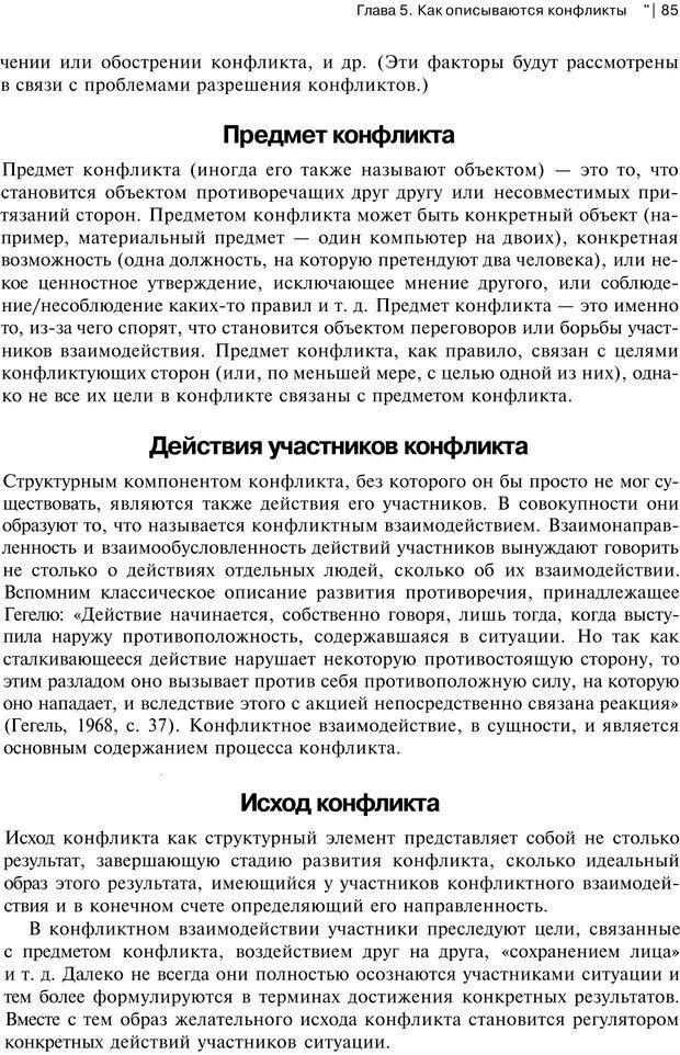 PDF. Психология конфликта. Гришина Н. В. Страница 180. Читать онлайн
