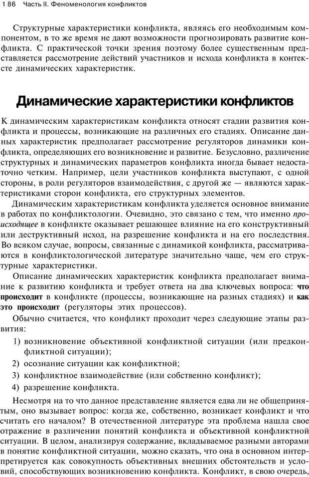 PDF. Психология конфликта. Гришина Н. В. Страница 181. Читать онлайн