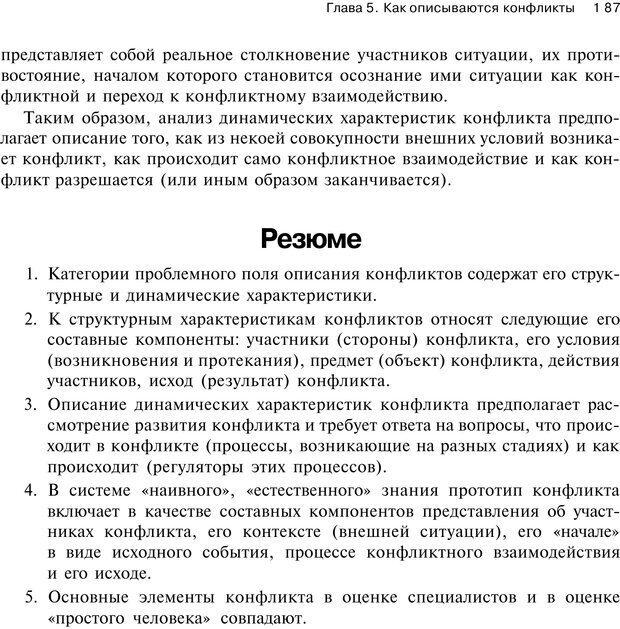 PDF. Психология конфликта. Гришина Н. В. Страница 182. Читать онлайн