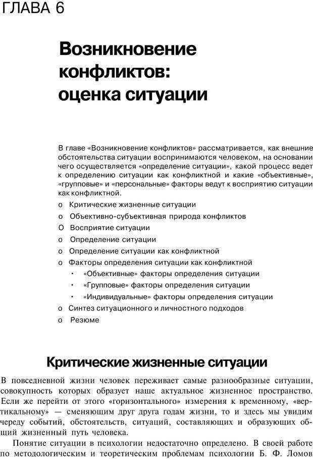 PDF. Психология конфликта. Гришина Н. В. Страница 183. Читать онлайн