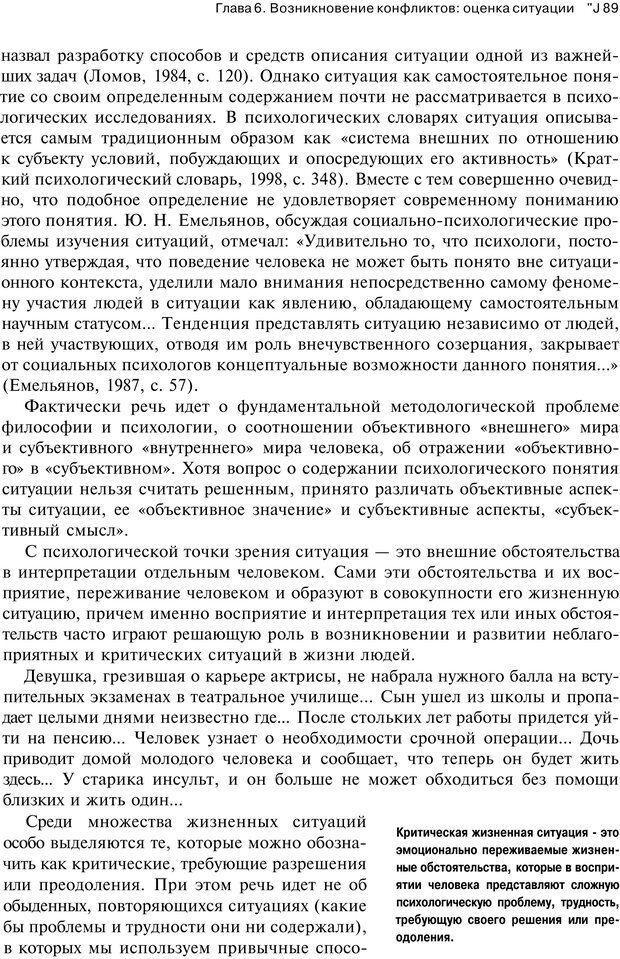 PDF. Психология конфликта. Гришина Н. В. Страница 184. Читать онлайн