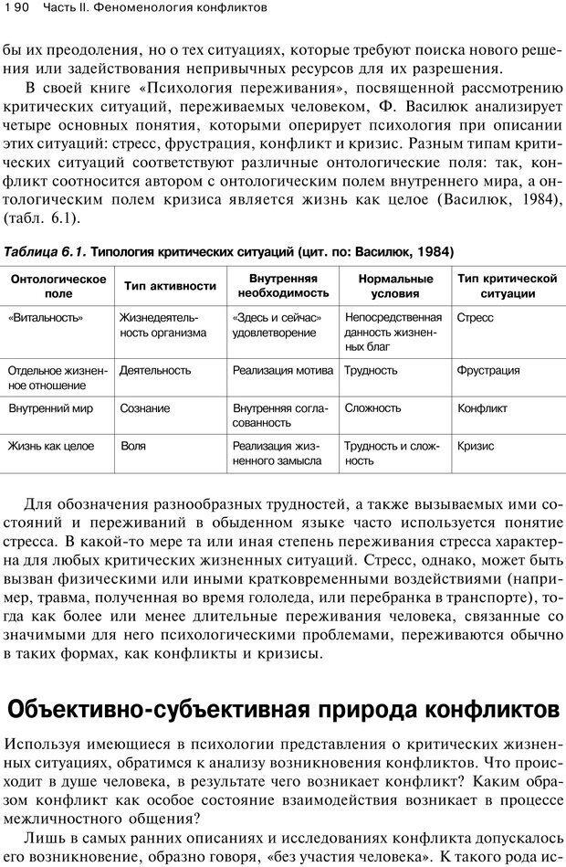 PDF. Психология конфликта. Гришина Н. В. Страница 185. Читать онлайн