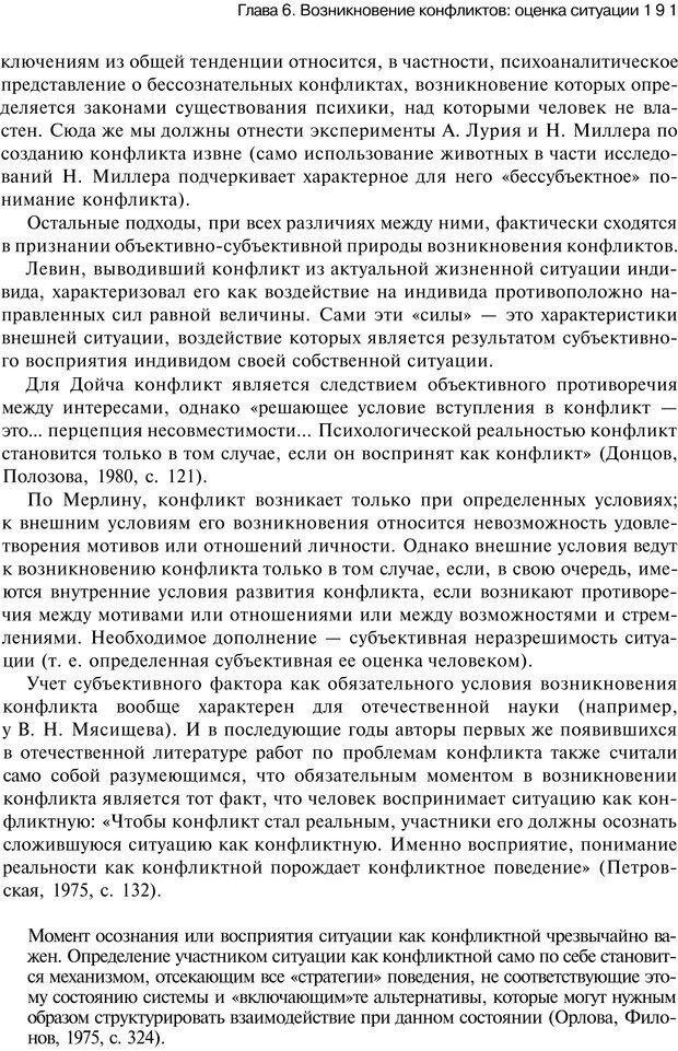 PDF. Психология конфликта. Гришина Н. В. Страница 186. Читать онлайн