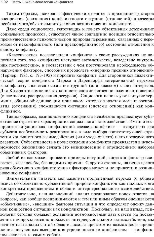 PDF. Психология конфликта. Гришина Н. В. Страница 187. Читать онлайн