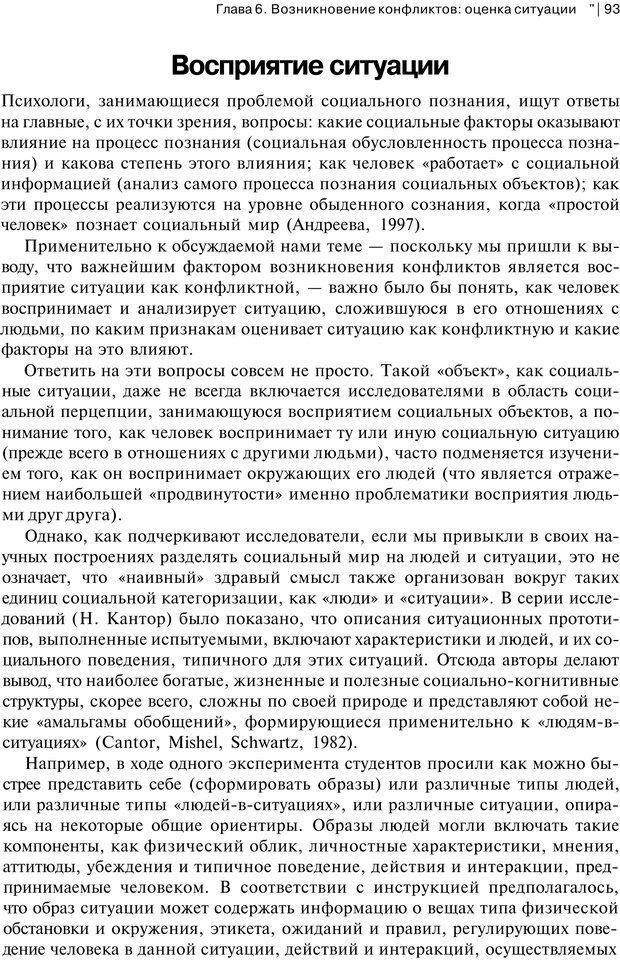 PDF. Психология конфликта. Гришина Н. В. Страница 188. Читать онлайн