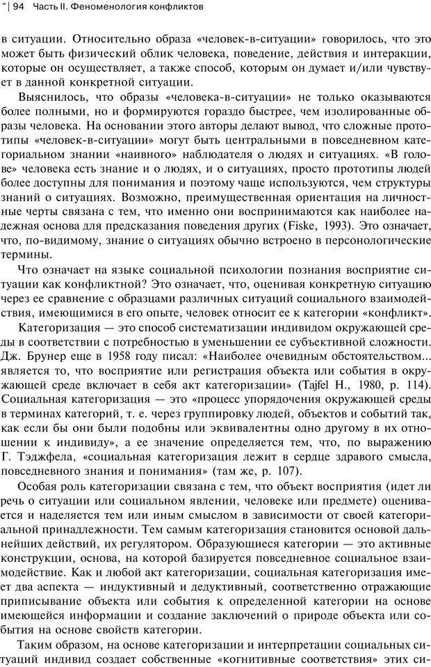 PDF. Психология конфликта. Гришина Н. В. Страница 189. Читать онлайн