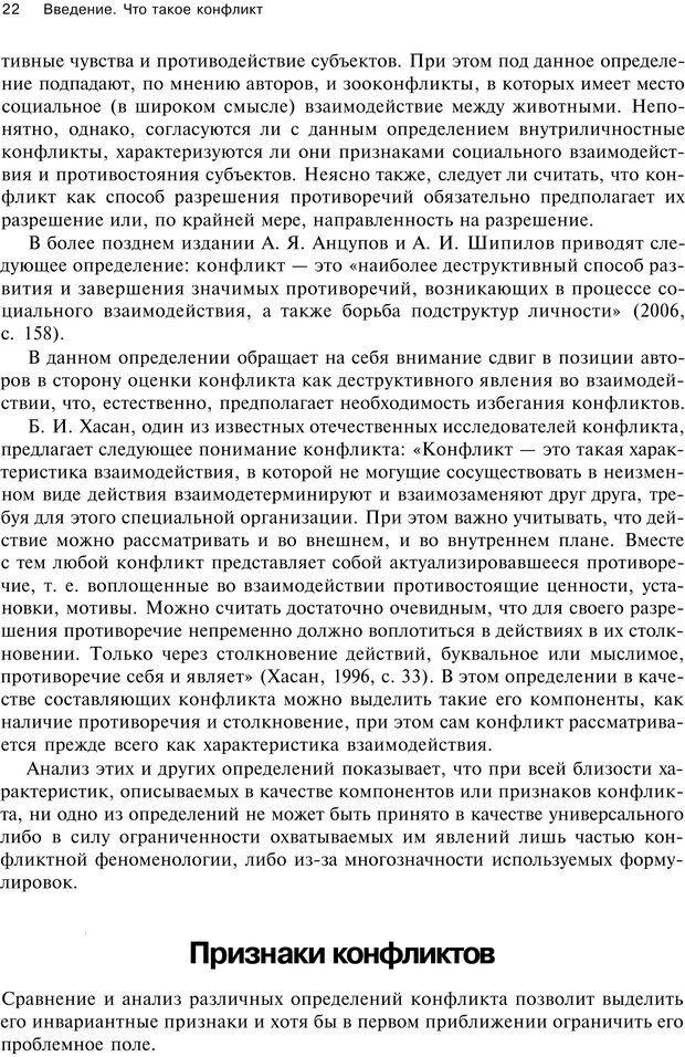PDF. Психология конфликта. Гришина Н. В. Страница 19. Читать онлайн