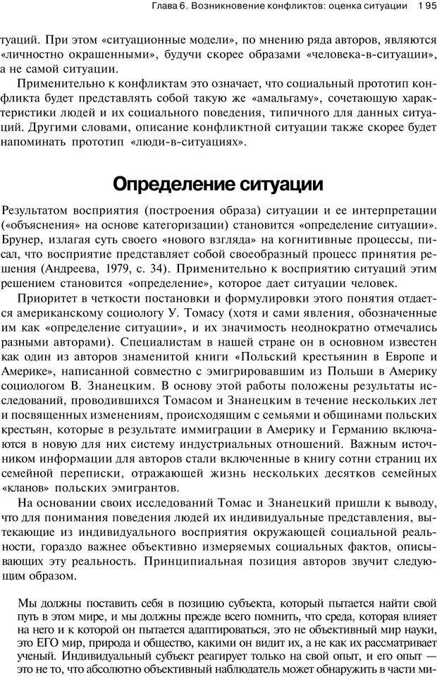 PDF. Психология конфликта. Гришина Н. В. Страница 190. Читать онлайн