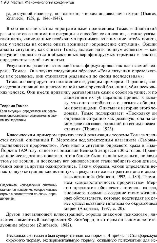 PDF. Психология конфликта. Гришина Н. В. Страница 191. Читать онлайн