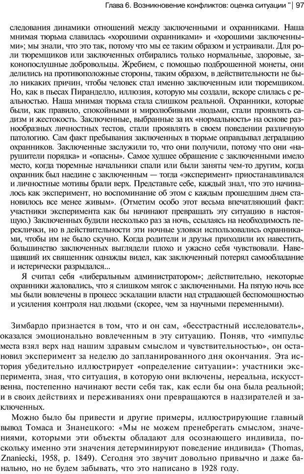 PDF. Психология конфликта. Гришина Н. В. Страница 192. Читать онлайн