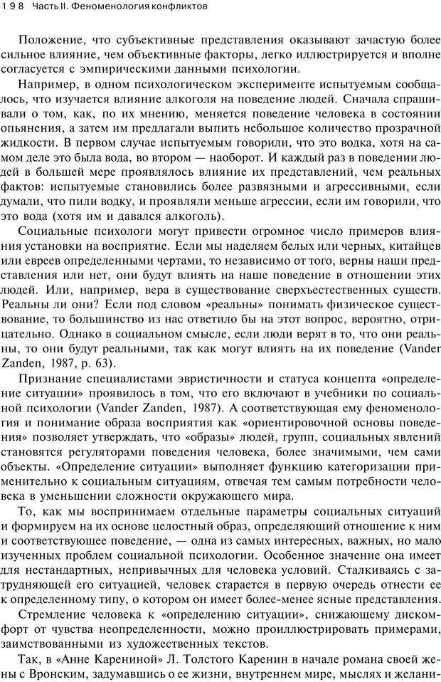 PDF. Психология конфликта. Гришина Н. В. Страница 193. Читать онлайн