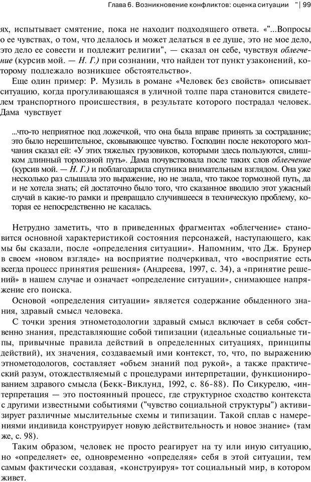 PDF. Психология конфликта. Гришина Н. В. Страница 194. Читать онлайн