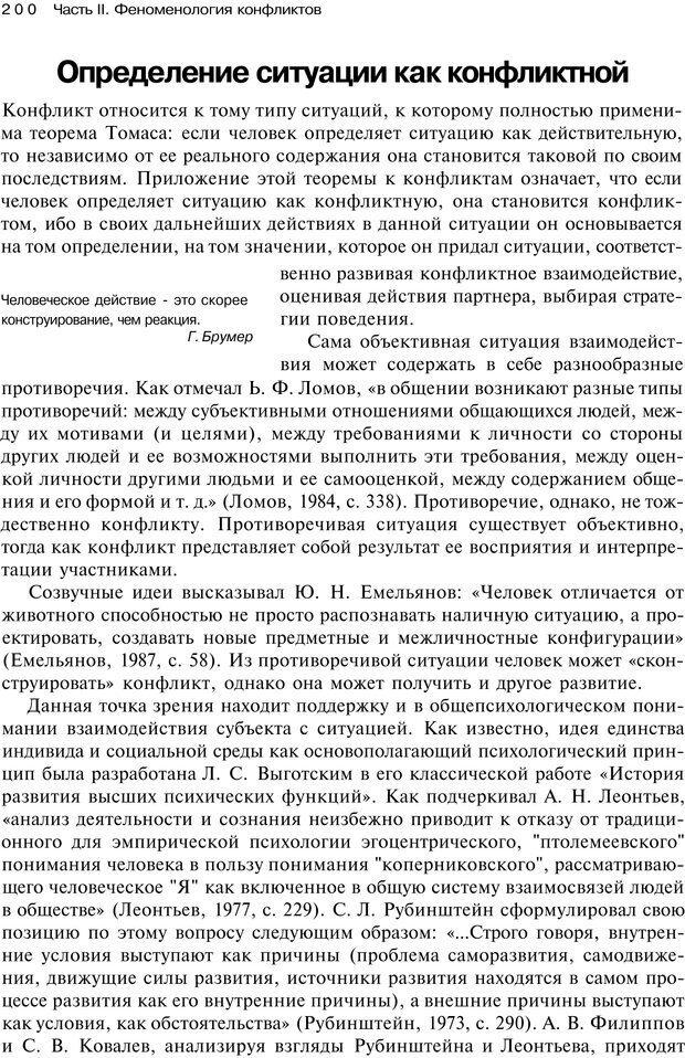 PDF. Психология конфликта. Гришина Н. В. Страница 195. Читать онлайн
