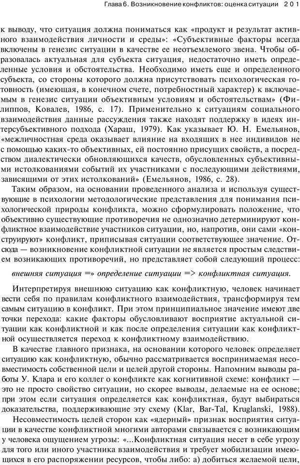 PDF. Психология конфликта. Гришина Н. В. Страница 196. Читать онлайн