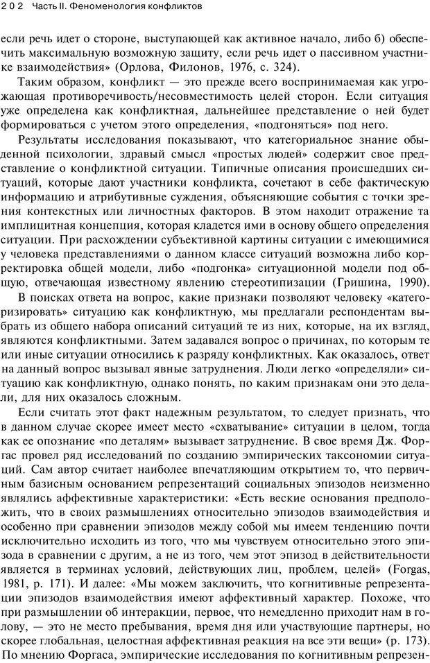 PDF. Психология конфликта. Гришина Н. В. Страница 197. Читать онлайн