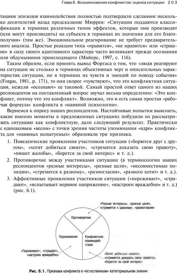 PDF. Психология конфликта. Гришина Н. В. Страница 198. Читать онлайн