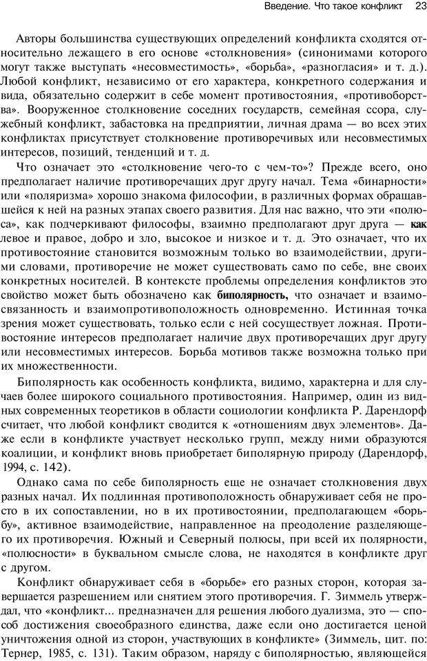 PDF. Психология конфликта. Гришина Н. В. Страница 20. Читать онлайн