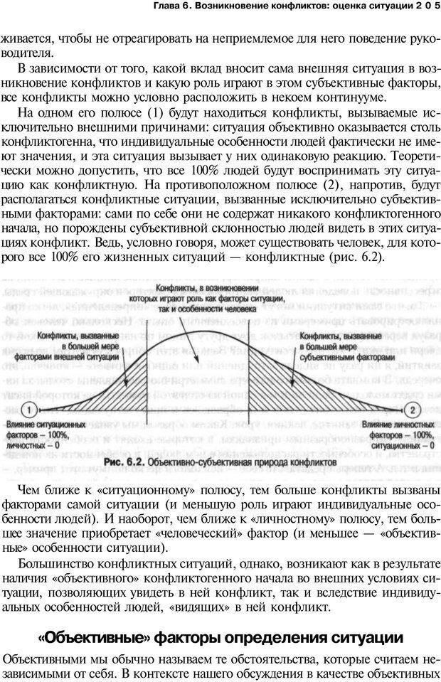 PDF. Психология конфликта. Гришина Н. В. Страница 200. Читать онлайн