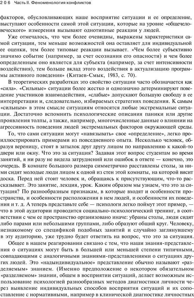 PDF. Психология конфликта. Гришина Н. В. Страница 201. Читать онлайн