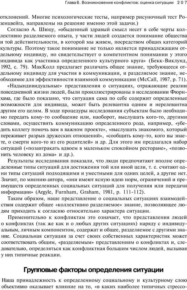 PDF. Психология конфликта. Гришина Н. В. Страница 202. Читать онлайн