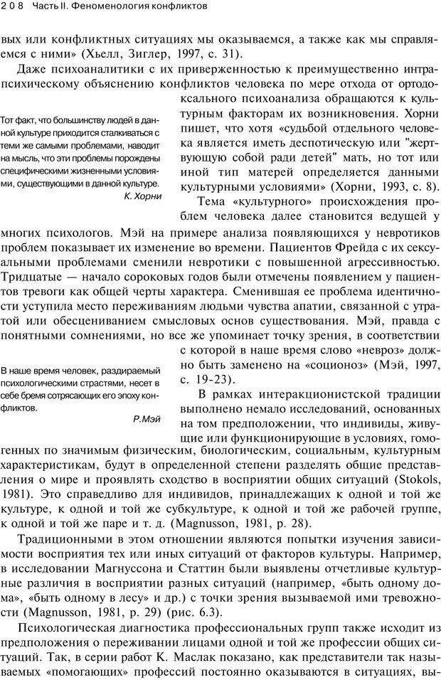 PDF. Психология конфликта. Гришина Н. В. Страница 203. Читать онлайн