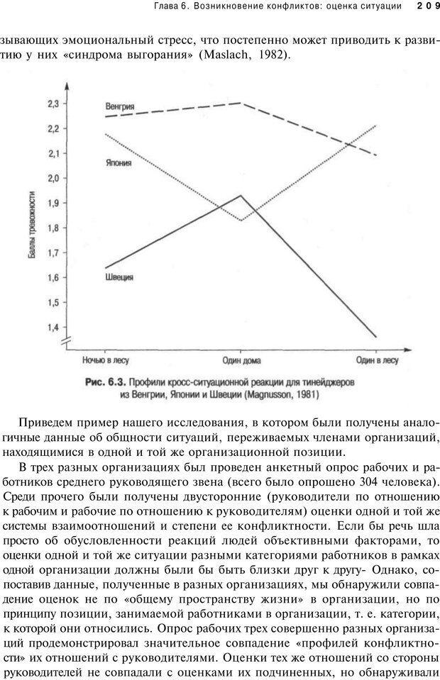 PDF. Психология конфликта. Гришина Н. В. Страница 204. Читать онлайн