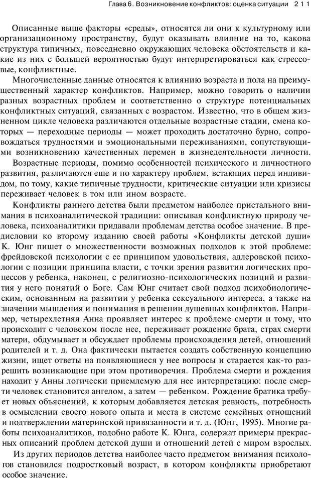 PDF. Психология конфликта. Гришина Н. В. Страница 206. Читать онлайн