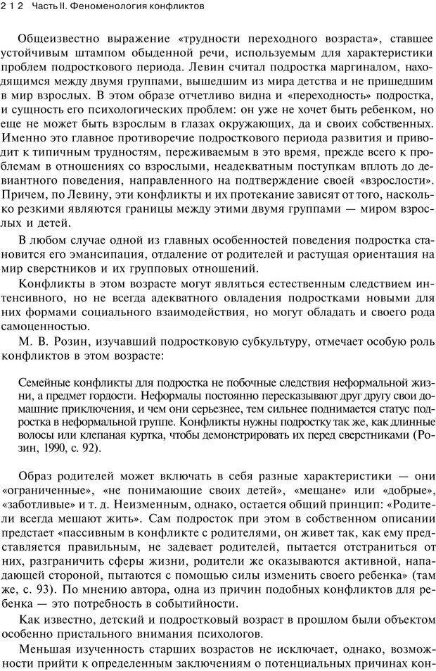 PDF. Психология конфликта. Гришина Н. В. Страница 207. Читать онлайн