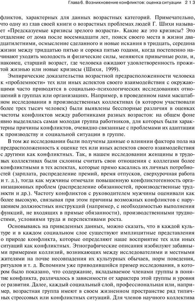 PDF. Психология конфликта. Гришина Н. В. Страница 208. Читать онлайн