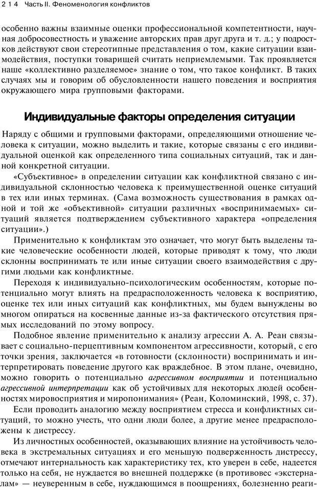 PDF. Психология конфликта. Гришина Н. В. Страница 209. Читать онлайн