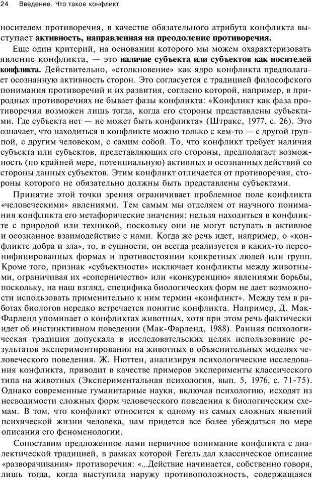 PDF. Психология конфликта. Гришина Н. В. Страница 21. Читать онлайн