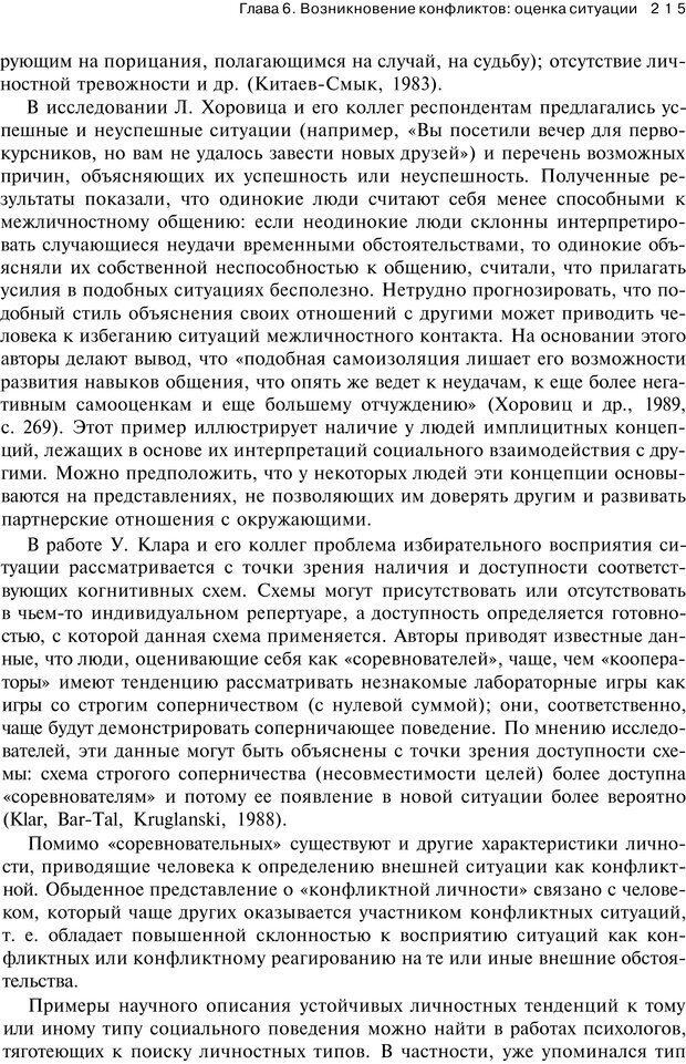 PDF. Психология конфликта. Гришина Н. В. Страница 210. Читать онлайн