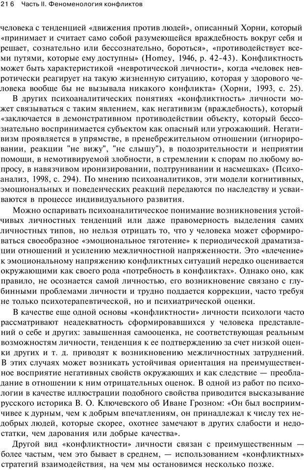 PDF. Психология конфликта. Гришина Н. В. Страница 211. Читать онлайн