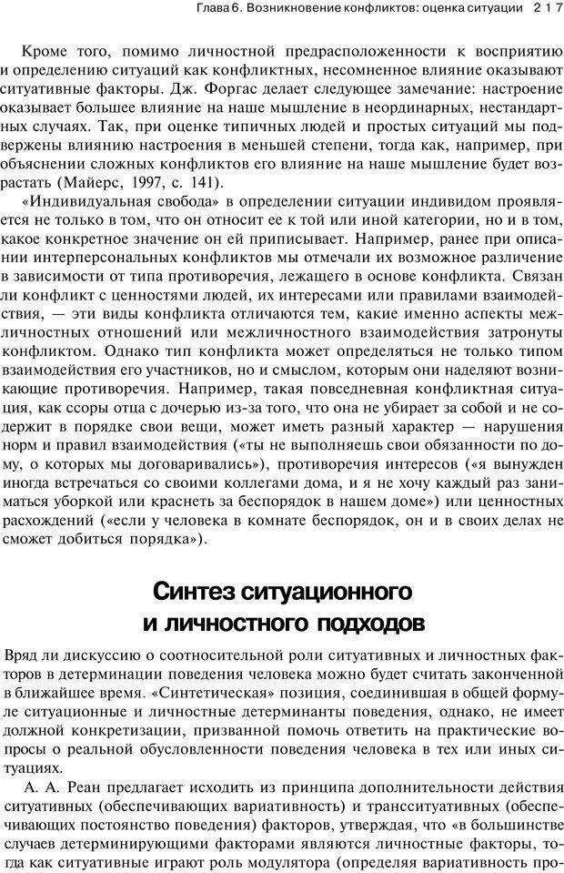 PDF. Психология конфликта. Гришина Н. В. Страница 212. Читать онлайн