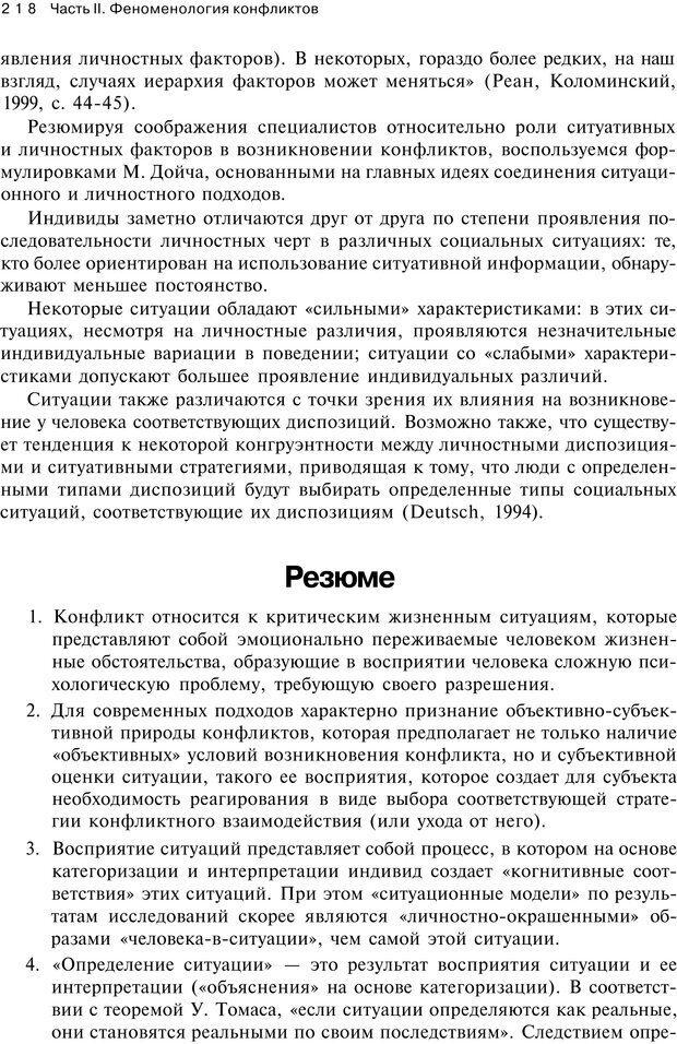 PDF. Психология конфликта. Гришина Н. В. Страница 213. Читать онлайн