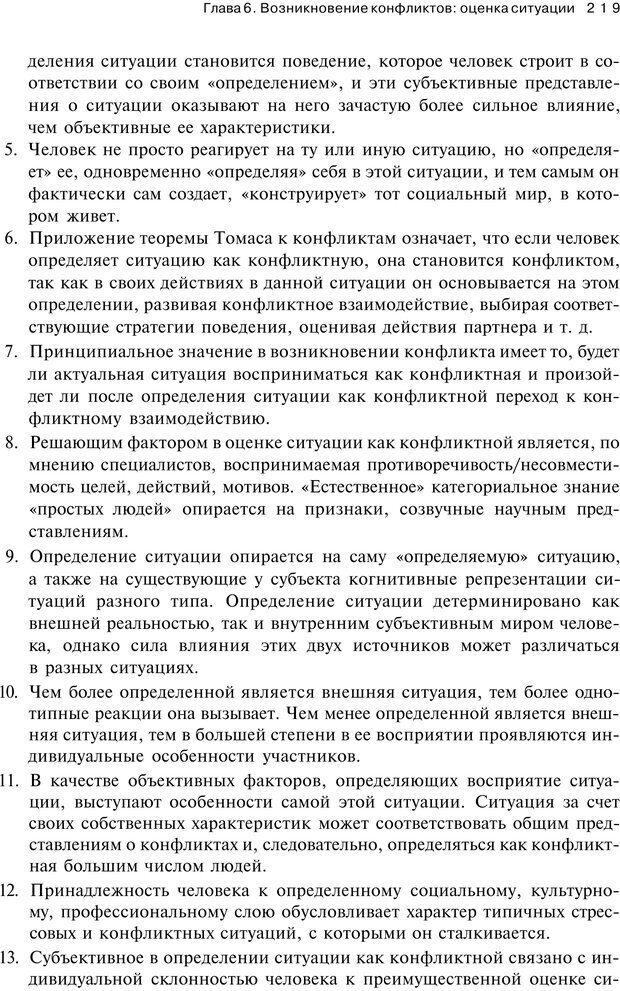 PDF. Психология конфликта. Гришина Н. В. Страница 214. Читать онлайн
