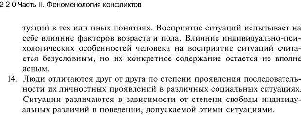 PDF. Психология конфликта. Гришина Н. В. Страница 215. Читать онлайн