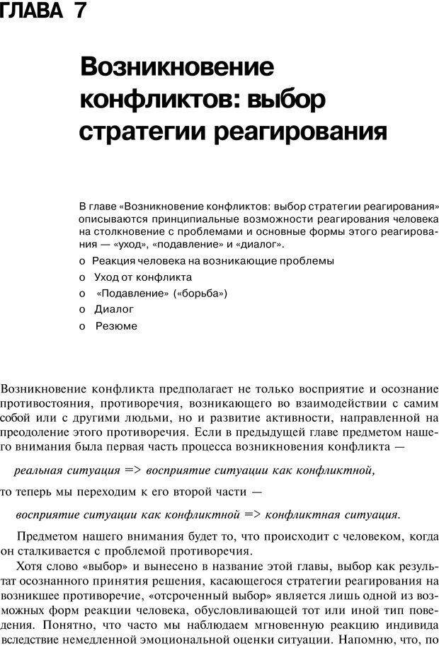 PDF. Психология конфликта. Гришина Н. В. Страница 216. Читать онлайн