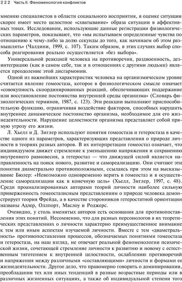 PDF. Психология конфликта. Гришина Н. В. Страница 217. Читать онлайн