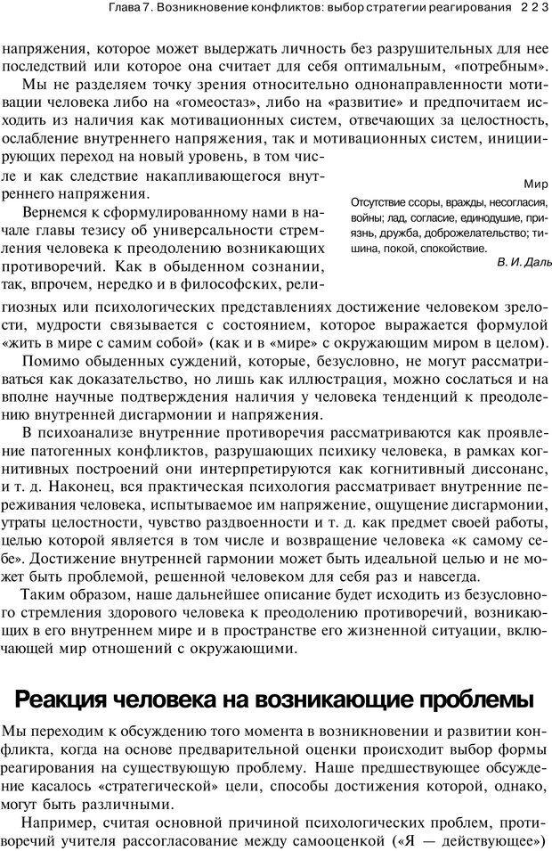 PDF. Психология конфликта. Гришина Н. В. Страница 218. Читать онлайн