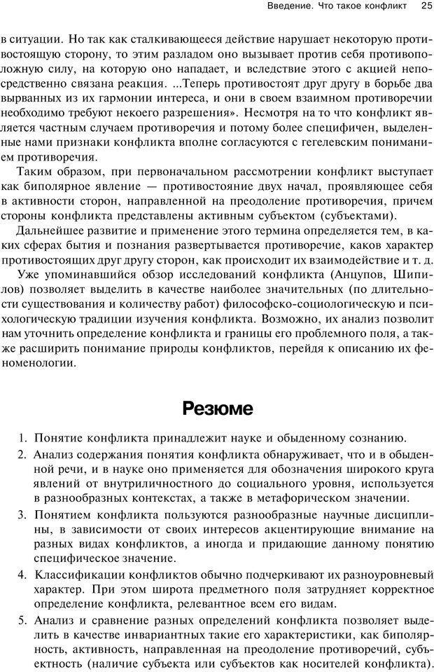 PDF. Психология конфликта. Гришина Н. В. Страница 22. Читать онлайн