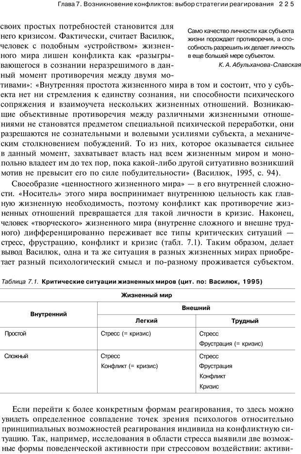 PDF. Психология конфликта. Гришина Н. В. Страница 220. Читать онлайн