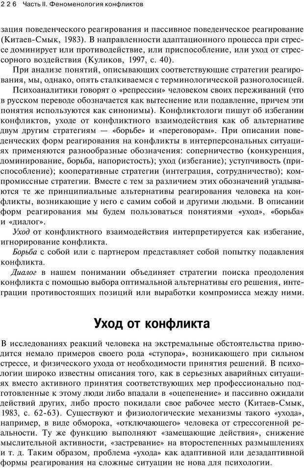 PDF. Психология конфликта. Гришина Н. В. Страница 221. Читать онлайн