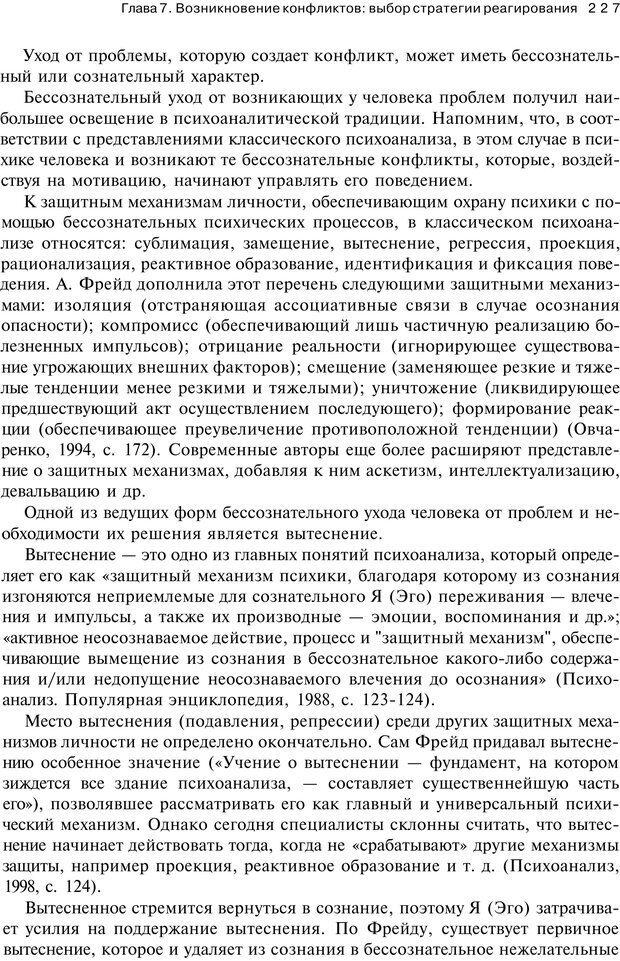 PDF. Психология конфликта. Гришина Н. В. Страница 222. Читать онлайн