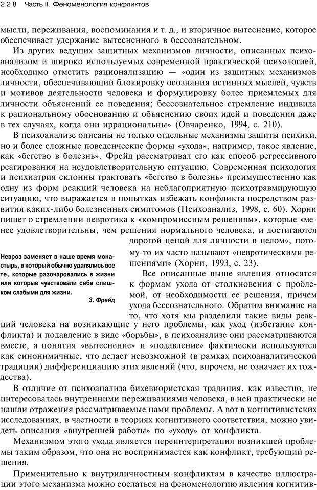 PDF. Психология конфликта. Гришина Н. В. Страница 223. Читать онлайн