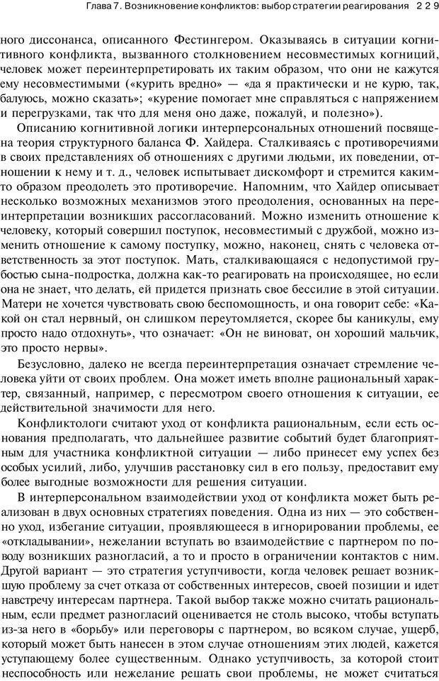 PDF. Психология конфликта. Гришина Н. В. Страница 224. Читать онлайн